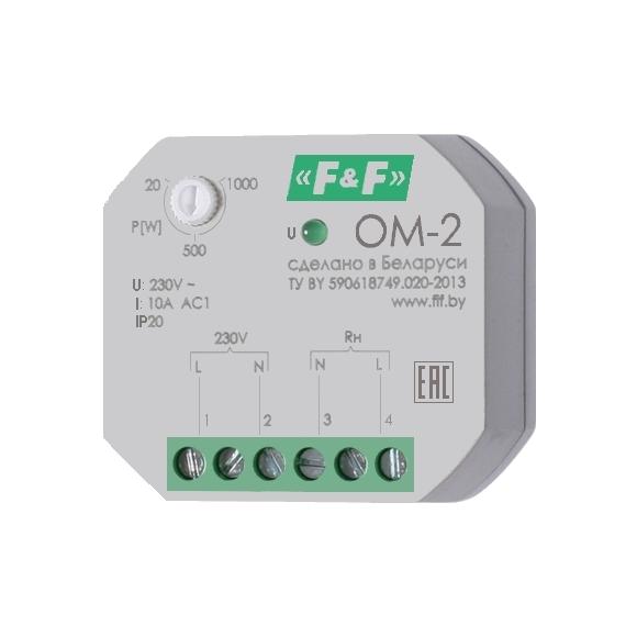 Однофазный ограничитель мощности OM-2