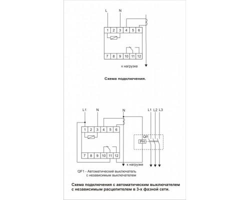Реле контроля тока PR-611-02 на Din-рейку. Схема подключения