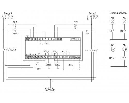 Устройство управления  резервным питанием AVR-01-K на Din-рейку. Схема подключения