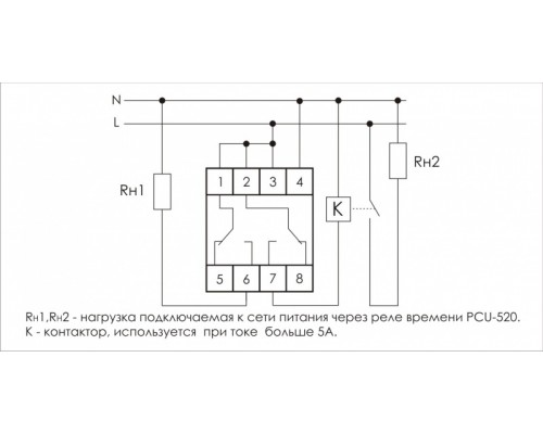 Многофункциональное реле времени PCU-520 на Din-рейку. Схема подключения