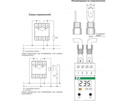 CP-721. Схема подключения